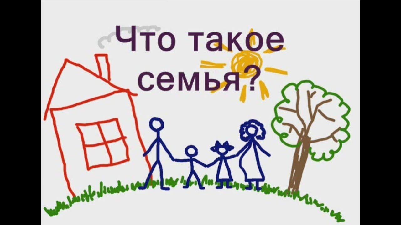 Что такое семья? - YouTube