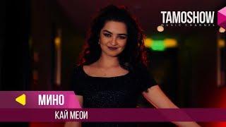 Мино - Кай меоӣ / Mino - Kay Meoi (2018)