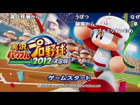 【実況】パワプロ2012 最強のピッチャーをつくろう!(1/2)【コメ付き】