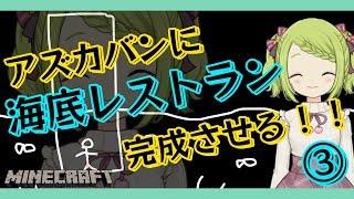 [LIVE] アズカバン海底レストラン完成させる!!!【マイクラ】
