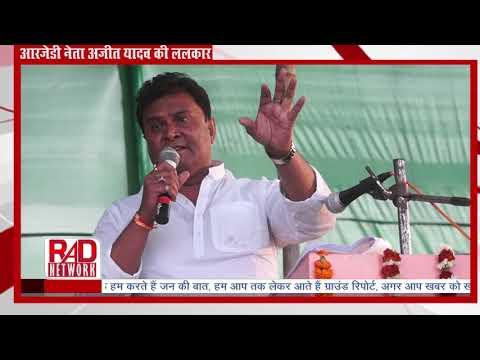 RJD के प्रदेश महासचिव अजीत यादव ने विरोधियों को दी चुनौती ।RAD Network।