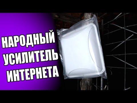 Народный УСИЛИТЕЛЬ ИНТЕРНЕТА 4g на дачу 🔥