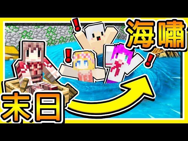 Minecraft 如果麥塊【發生大海嘯】每5秒摧毀一棟建築物😂!! 你可以⭐存活多久⭐!! 全字幕