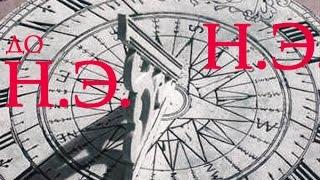Счёт лет в истории. Всеобщяя история. 5 класс(Изучая историю, важно знать, когда произошло то или иное событие, какое событие случилось раньше, какое..., 2015-06-17T13:04:21.000Z)