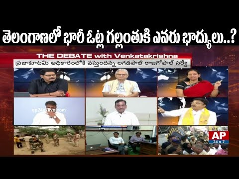 Who is Responsible for Votes Missing in Telangana? | The Debate with VK | AP24x7