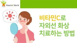 자외선 화상을 비타민C로 치료하는 방법