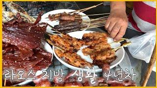 """돼지고기 구이 """"무삥"""" 동남아 라오스…"""