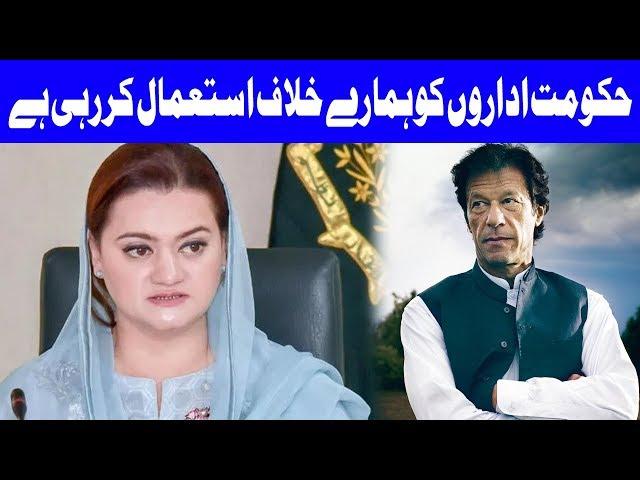 PTI Government is Using NAB Against us Says Maryam Aurangzeb | 16 October | Dunya News