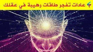 عادات مهمة للتحفيز الذهني وتنشيط العقل عادات تقوي العقل انتبه لها لتحافظ على صحة عقلك