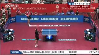 2014 WTTTC  FAN Zhendong vs Алексей Ливенцов на Чемпионате мира в Японии-2014