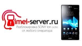 Разблокировка Sony Xperia Ion (ST28i) - imei-server.ru(Удаленно разблокировать Sony Xperia Ion ST28i можно по ссылке: http://www.imei-server.ru/product-614-sony-xperia-kod-razblokirovki.html English: You ..., 2013-06-19T09:15:42.000Z)