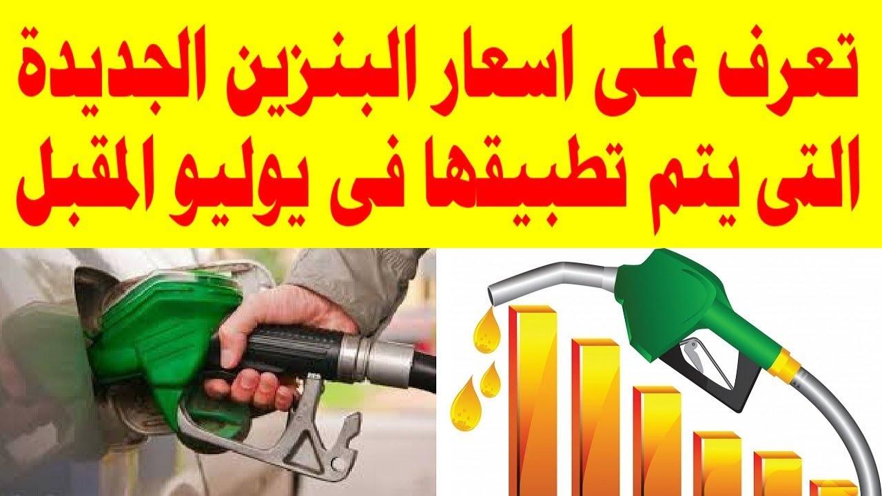 تعرف على اسعار البنزين الجديدة التى يتم تطبيقها فى يوليو المقبل