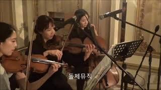 임피리얼팰리스호텔 셀레나홀 결혼식 웨딩연주 'G…