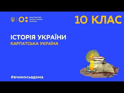 10 клас. Історія України. Карпатська Україна (Тиж.3:ВТ)