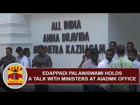 DETAILED REPORT : Edappadi Palaniswami  holds a Talk With Ministers at AIADMK Office