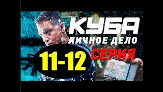 КУБА 2 СЕЗОН 11, 12 СЕРИЯ (сериал, 2019) НТВ. Анонс и дата выхода
