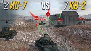 2 ИС 7 против 7 КВ 2 WoT Blitz