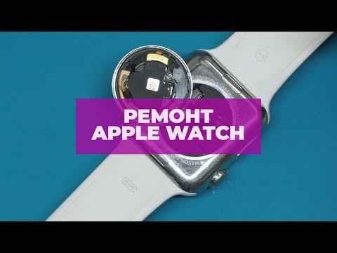 Apple Watch - ремонт и восстановление герметичности | China-Service