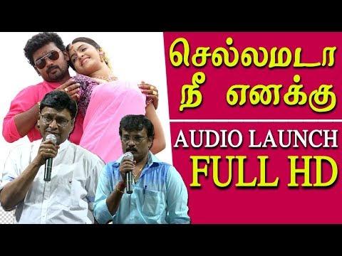 K. Bhagyaraj comedy speech at chellamada nee enakku movie audio launch tamil news live tamil news   More tamil news, tamil news today, latest tamil news, kollywood news, kollywood tamil news Please Subscribe to red pix 24x7 https://goo.gl/bzRyDm #kollywoodnews sun tv news sun news live sun news  red pix 24x7 is online tv news channel and a free online tv