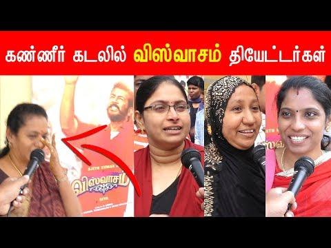 கண்ணீர் கடலில் விஸ்வாசம் தியேட்டர்கள் | 4th day #Viswasam Public Review