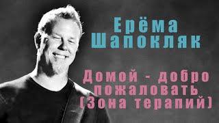 Скачать Metallica Welcome Home Sanitarium эквиритмический перевод в субтитрах