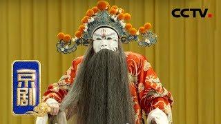 《中国京剧像音像集萃》 20190613 京剧《逍遥津》  CCTV戏曲
