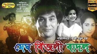 Megh Bijli Badal | Zafor Iqbal | Suchorita | Roji Samad | Bangla New Movie 2017 | CD Vision