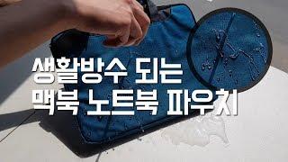 [뉴엔] N54 맥북,삼성 노트북 파우치 13.15.1…