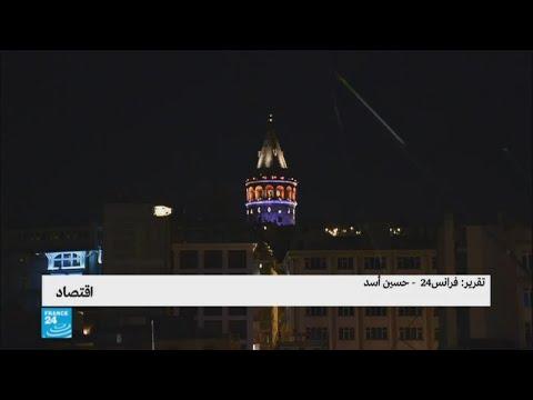 تمديد حالة الطوارىء تلقي بظلالها على الاقتصاد التركي  - 17:23-2017 / 10 / 18