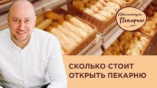 ВЕБИНАР: СКОЛЬКО СТОИТ ОТКРЫТЬ ПЕКАРНЮ В 2018 году | Настоящая пекарня(, 2018-05-14T11:12:40.000Z)