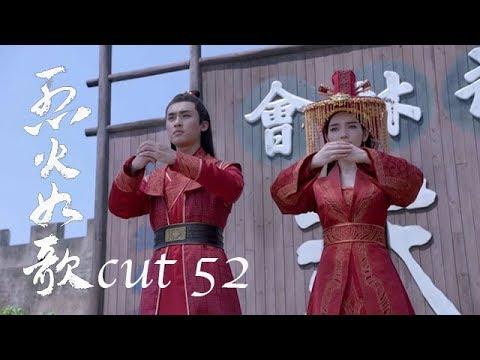 《烈火如歌》代斯cut52 刀冽香 雷驚鴻大婚 - YouTube