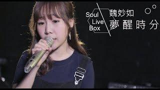陳淑樺/夢醒時分-魏妙如│Soul Live Box【最經典】