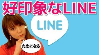 【モテるLINE講座】男友達に嫌がられないLINE!! thumbnail