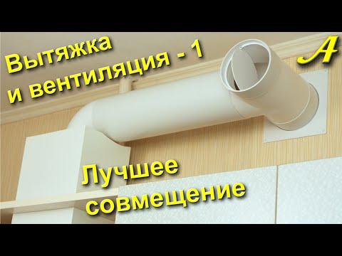 0 - Установка вбудованої витяжки