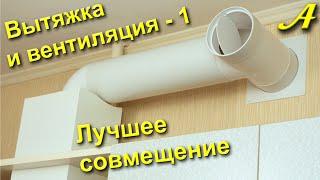 видео Система вентиляции многоквартирных зданий
