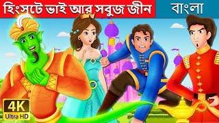 হিংসুটে ভাই আর সবুজ জীন   Envious Brother and Green Genie Story   Bengali Fairy Tales