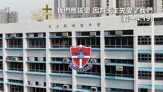 Publication Date: 2020-12-13 | Video Title: 天主教培聖中學 學校介紹影片2021