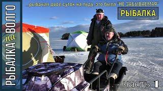 Рыбалка на озере Волго/ОТЛИЧНЫЙ КЛЁВ/48 ЧАСОВ НА ЛЬДУ. Тверская область 9-12 марта 2019г.