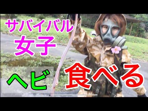 【サバイバル女子】ハブ捕獲&食べてみた!【サバイバル料理】【eat snake】[NSFW]capture a habu and eat it!