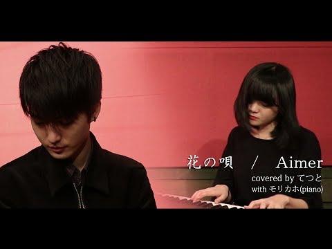 花の唄/Aimer (cover)【with モリカホ】