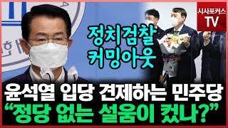 """윤석열 입당 비판하는 이용빈 """"정치검찰 커밍아…"""