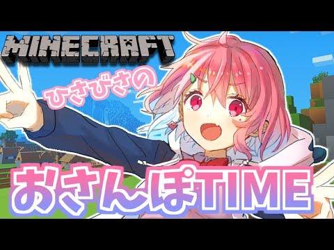 【minecraft】ひさしぶりに色んなところお散歩しよう!!!!!【笹木咲/にじさんじ】