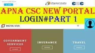 How to Login ApnaCSC new portal?अपना csc के नये पोर्टल पर लॉग इन कैसे करे#Part1