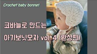 코바늘로 만드는 아기 보닛모자4 (완성편)