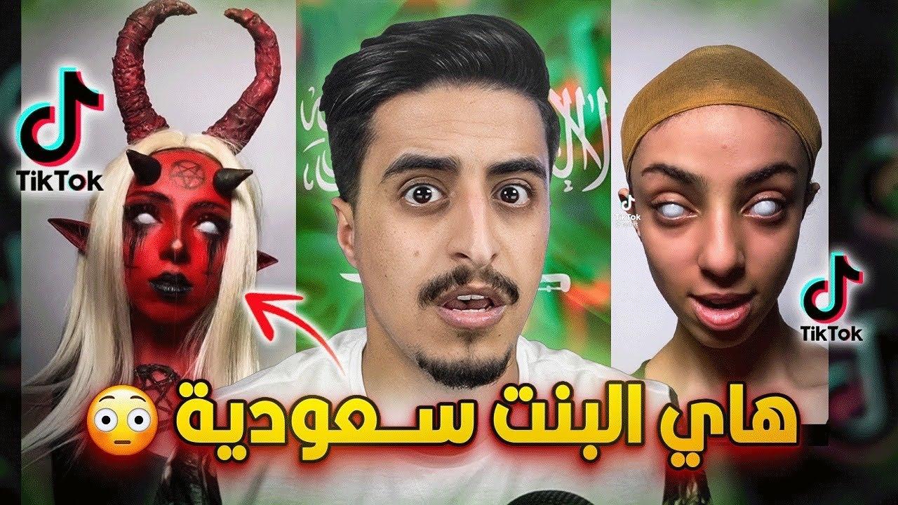 اخطر واغرب حسابين بالسعودية !!