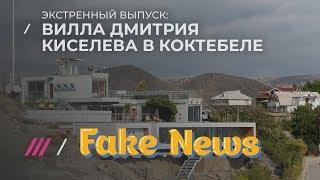 Экстренный выпуск Fake News. Дача Дмитрия Киселёва