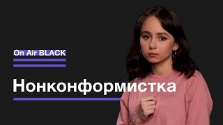 Нонконформистка –Манямир | On Air BLACK