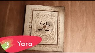 Yara - Beyt Habibi (lyric video) / يارا - بيت حبيبي