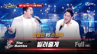 [풀버전] 전철민 vs 손준혁 - 빌려줄게 | 배틀 라…