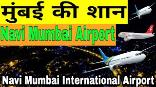 Navi Mumbai International Airport | Navi Mumbai Airport | New Airport Video in India | New Airport